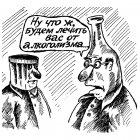 Диагноз - алкоголизм, Мельник Леонид