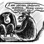 Дрессировка, Мельник Леонид