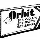 Уникальный Орбит, Мельник Леонид