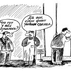 Финт ушами, Мельник Леонид