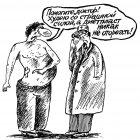 Чертов пластырь, Мельник Леонид