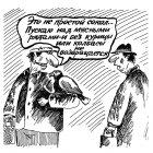 Соколик, Мельник Леонид
