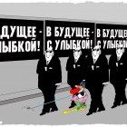 """У правителя- клоуна лозунг """"В будущее с улыбкой"""", Богорад Виктор"""