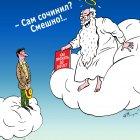 Автор и Читатель, Сергеев Александр
