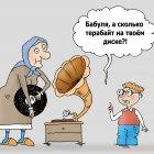 Большой диск, Тарасенко Валерий