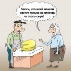 Сыр, Тарасенко Валерий