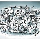 Долой законы!, Бондаренко Дмитрий