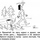 Курение полезно, Строков Александр