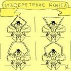 Изобретение колеса, Строков Александр