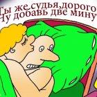 Жена футбольного судьи, Кинчаров Николай