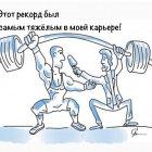 Интервью рекордсмена, Строков Александр