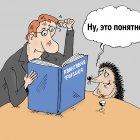 Умный ёжик, Тарасенко Валерий