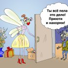 Новая басня о главном, Тарасенко Валерий