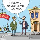 жилье мое, Кокарев Сергей