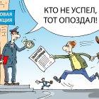 успел, Кокарев Сергей