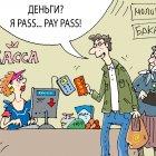 у кассы, Кокарев Сергей