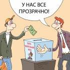прозрачный фонд, Кокарев Сергей