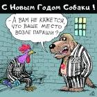 Год Собаки-2018, Дубинин Валентин