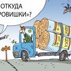 водка-дрова, Кокарев Сергей