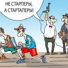 старпер и стартаперы, Кокарев Сергей
