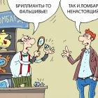 ломбард, Кокарев Сергей