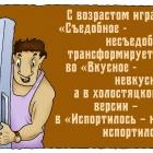 Так сказать-13, Шмидт Александр