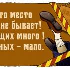 Так сказать-5, Шмидт Александр