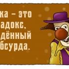 Так сказать-1 , Шмидт Александр