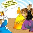 Чувство меры, Зеленченко Татьяна