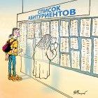 Проверка списков абитуриентов, Сергеев Александр