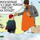 Дворник и мальчик, Кинчаров Николай
