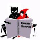 Волк и Красная Шапочка, Книга, Бондаренко Марина