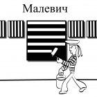 Моряк на выставке Малевича, Строков Александр