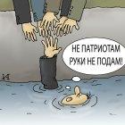 Спасение патриота, Анчуков Иван