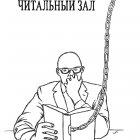 читатель, Гурский Аркадий