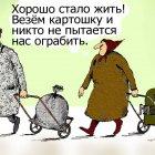 Хорошо стало жить!, Кинчаров Николай