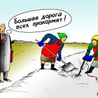 Большая дорога всех прокормит, Кинчаров Николай
