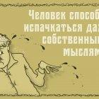 Так сказать-21, Шмидт Александр