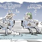 Языковые нюансы, Подвицкий Виталий