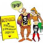 Правила поведения, Зеленченко Татьяна