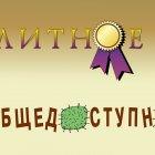 Общедоступное, Зеленченко Татьяна