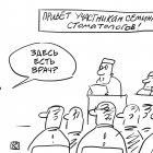 Стоматологи, Иорш Алексей