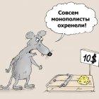 Монополия, Тарасенко Валерий