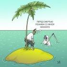 Смерть на острове, Анчуков Иван