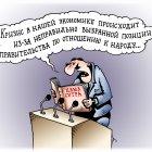 Неправильная позиция, Кийко Игорь