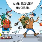 на север, Кокарев Сергей