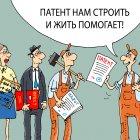 патент, Кокарев Сергей