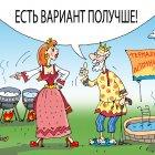 три котла, Кокарев Сергей