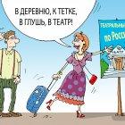 в театр, Кокарев Сергей