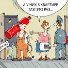 раз - и газ, Кокарев Сергей